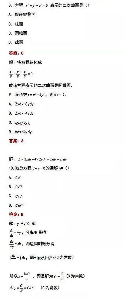 历年海南省成人高考《高数一》专升本考试真题与答案(1)