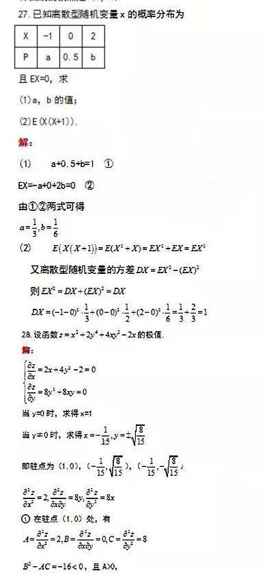 历年海南省成人高考《高数一》专升本考试真题与答案(2)