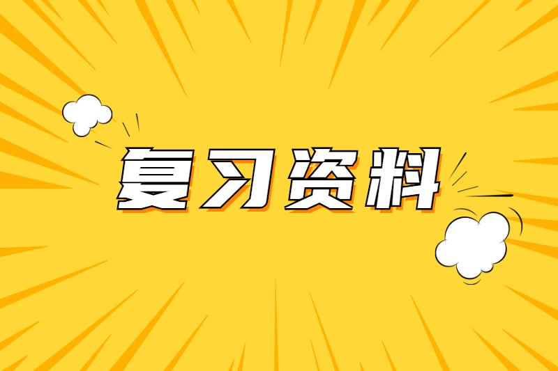 2021年海南成人高考复习资料:高升本《英语》考试大纲