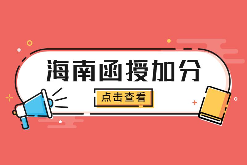 2021年海南函授成人高考加分政策