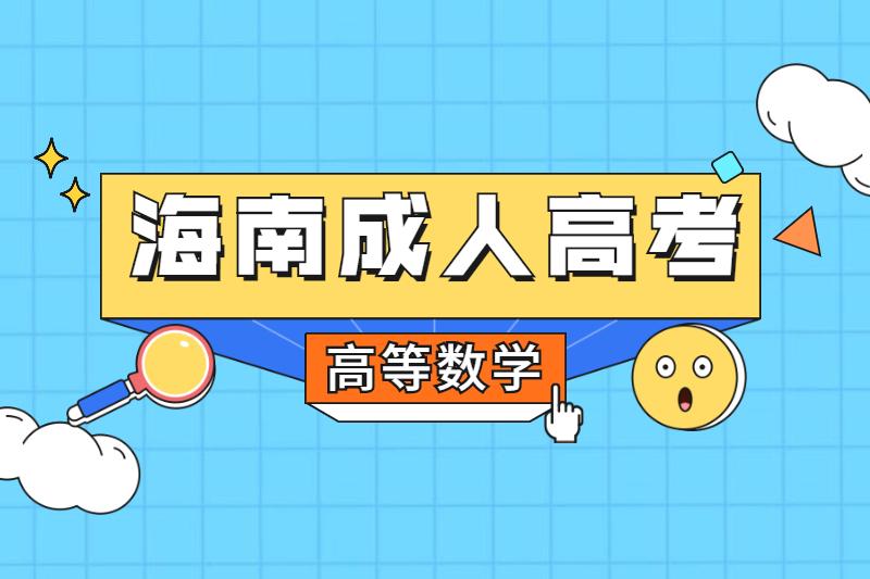 2021年海南成人高考复习资料:专升本高等数学5月集合(一)