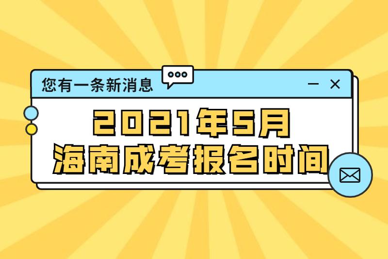 2021年海南成人高考报名时间5月资讯集合