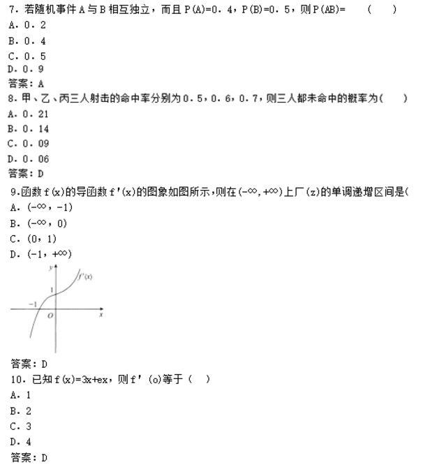 海南成人高考专升本数学历年真题及答案(一)