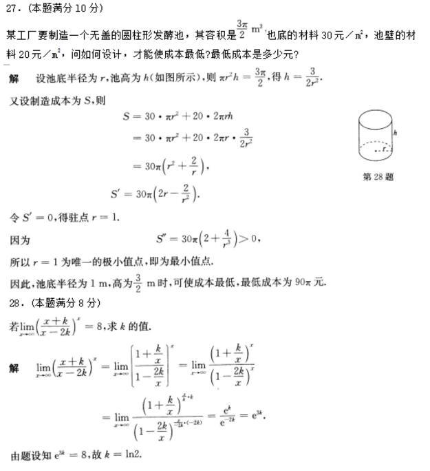 海南成人高考专升本数学历年真题及答案(三)