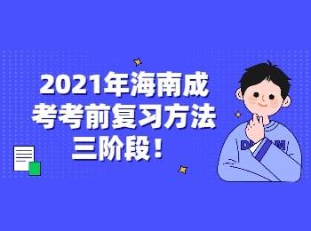 2021年海南成考考前复习方法三阶段!