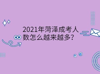 2021年菏泽成考人数怎么越来越多