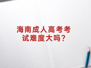 海南成人高考考试难度大吗?