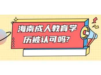 海南成人教育学历被认可吗