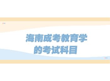 海南成考教育学的考试科目