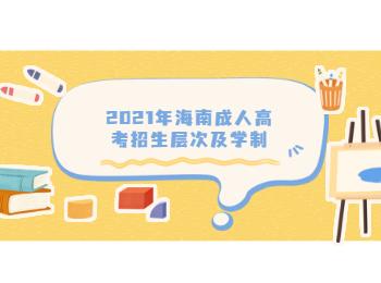 2021年海南成人高考招生层次及学制