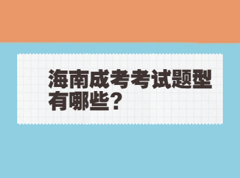 海南成考考试题型有哪些?